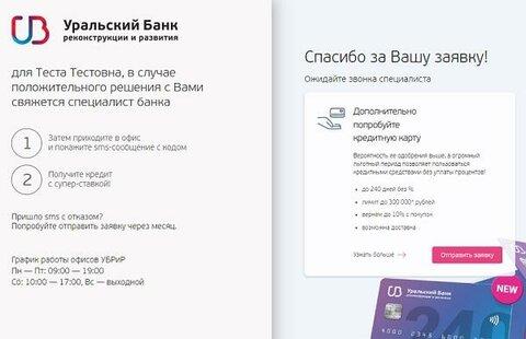 в каком банке выгоднее взять потребительский кредит в 2020 отзывы нижний новгород