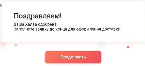 карта халва совкомбанк отзывы пользователей 2020 челябинск кредит по паспорту срочный без отказов