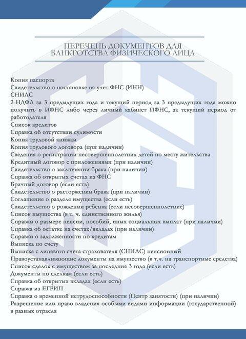 Список документов на банкротство физического лица