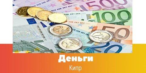 Деньги Кипра.jpg