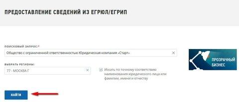 Проверить ИНН по наменовании организации.jpg