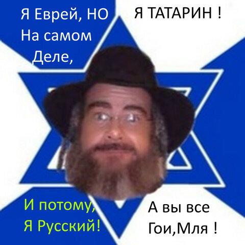 еврей синий татарин.jpg