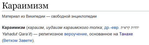 Караимизм.png