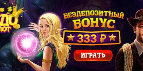 https://pro-casino.online/wp-content/uploads/2019/08/chudoslot-nodep-1620x800.jpg