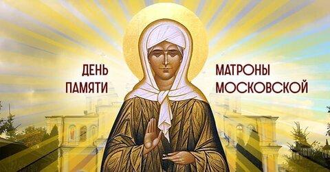 https://matronal.ru/web/im/dni-pamjati-matrony.jpg