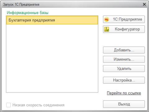 https://www.online-ufa.ru/images/q/setup-1c-mac-18.png