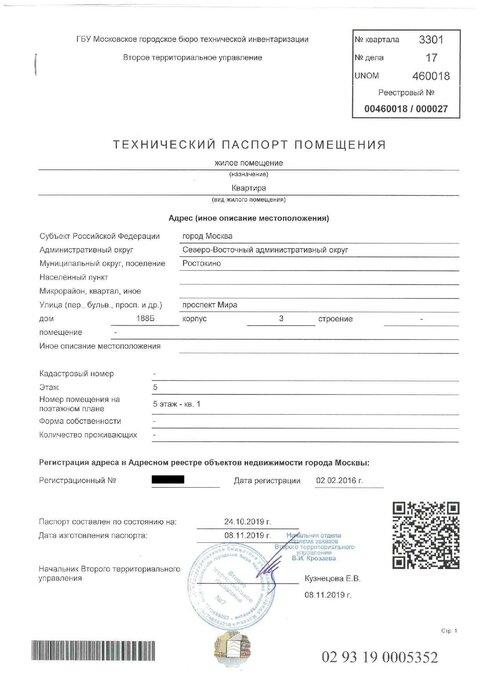 Технический паспорт.jpg