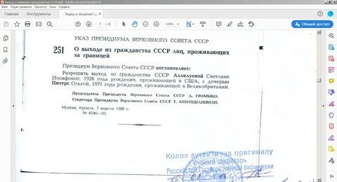 О лищении гражданства ссср.jpg