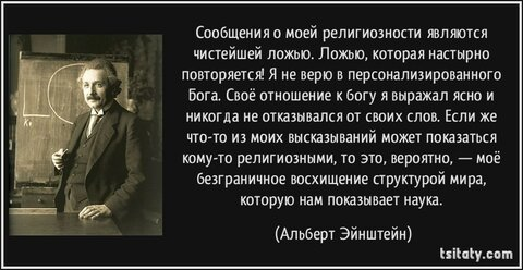 ЭНШТЕЙН снова (2).jpg