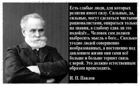 ПАВЛОВ вв.jpeg