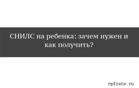https://npfrate.ru/wp-content/uploads/2018/01/kak-poluchit-snils-na-rebenka.png