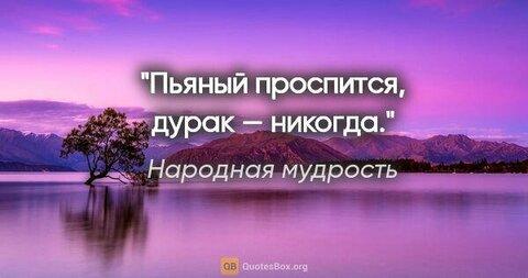 quotation-narodnaya-mudrost-pyanyy-prospitsya-durak-nikogda.jpg