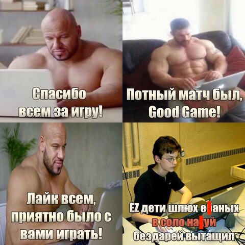 Как появился мем с качками за ноутбуками?» – Яндекс.Кью