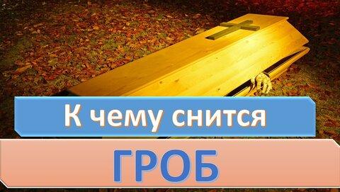 ГОТОВО ГРОБ2.jpg