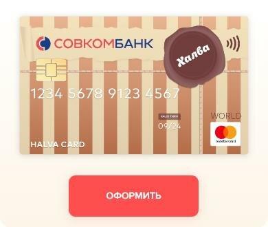 кредитная карта халва оформить онлайн хоум кредит телефон горячей линии бесплатный для физических лиц смоленск