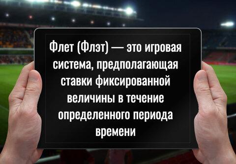 https://sportklan.ru/wp-content/uploads/2019/12/flat-v-stavkah-na-spart.jpg