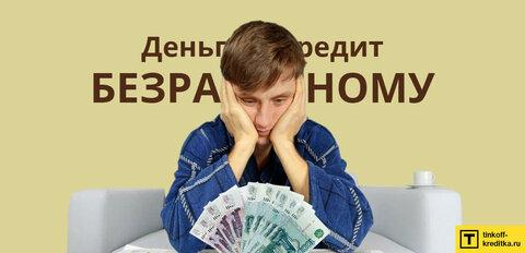 Работаю неофициально могу ли я взять кредит какой залог нужен банку чтобы взять кредит