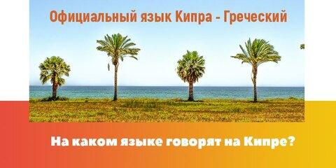 Язык Кипра.jpg