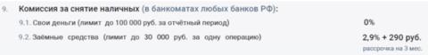 https://nakopi-deneg.ru/wp-content/uploads/2018/10/nalichka-640x83.png