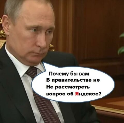 Путин Яндекс вопрос 2.jpg