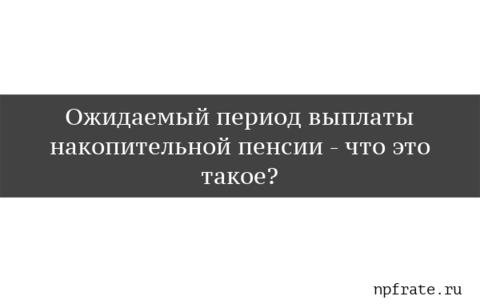 https://npfrate.ru/wp-content/uploads/2018/01/ozhidaemyj-period-vyplaty-nakopitelnoj-pensii.png
