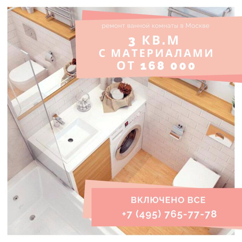 заказать ремонт в ванной комнате