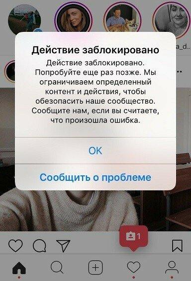 действие-ограничено-в-Инстаграм.jpg