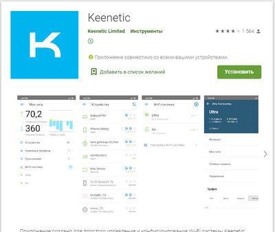 Keenetic-android.png