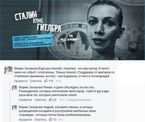 Захарова о Сталине.jpg