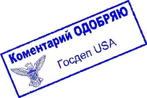 Печать ГОСДЕПА.jpg