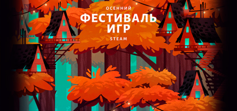 steam-autumn-festival-2020.png