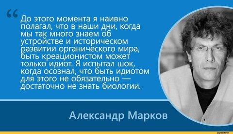 МАРКОВ биолог.jpeg