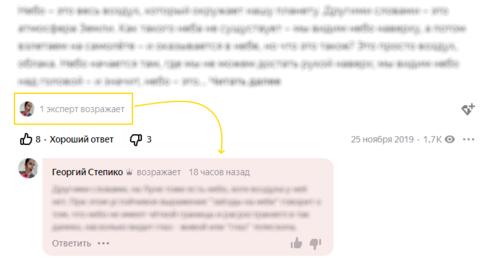Возражение.png
