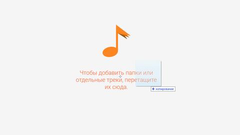 https://www.apple-iphone.ru/wp-content/uploads/2016/10/Kak-zagruzhat-muzyku-na-iPhone-ili-iPad-bez-iTunes-5.png