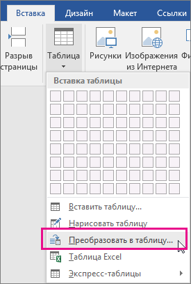 https://support.content.office.net/ru-ru/media/3e8d3653-0008-497f-bc85-c723ad3683e4.png