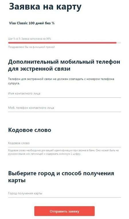 Кредитная карта с лимитом 30000 рублей срочно