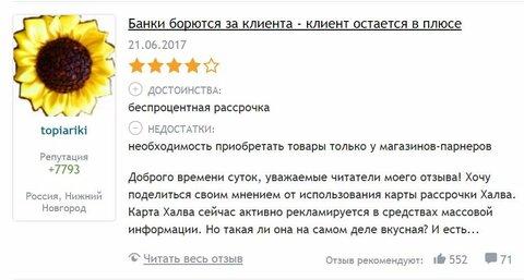 карта халва отзывы пользователей 2020 красноярск