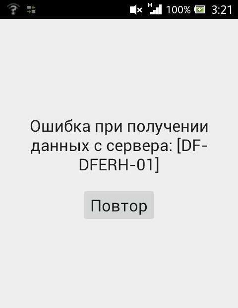 Ошибка-при-получении-данных-с-сервера-DF-DFERH-01.jpg