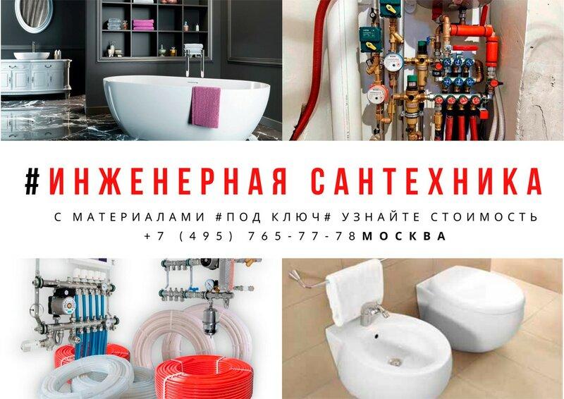 заказать ремонт ванной комнаты в Москве