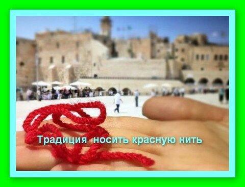 http://www.catchquick.com/wp-content/uploads/Traditsiya-nosit-krasnuyu-nit.jpg