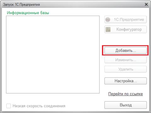 https://www.online-ufa.ru/images/q/setup-1c-mac-16.png
