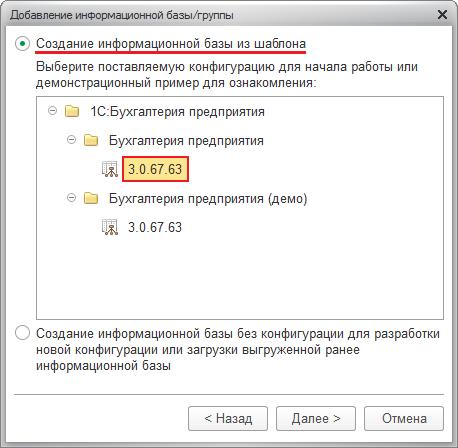 https://www.online-ufa.ru/images/q/setup-1c-mac-17.png