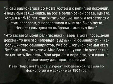 Павлов и бог.jpg