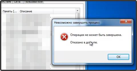 nevozmozhno-zavershit-proczess-operacziya-ne-mozhet-byt-zavershena (2).png
