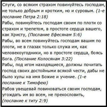 РАБСКАЯ РЕЛИГИЯ.jpg