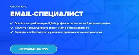 luchshie-kursy-email-marketing-online-q.jpg