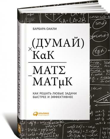 Image result for барбара оак думай как математик