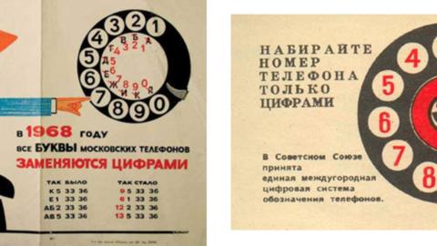 Информационные плакаты СССР, 1968 год.