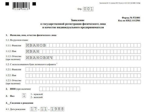 Конклюдентные действия в ГК РФ и их виды
