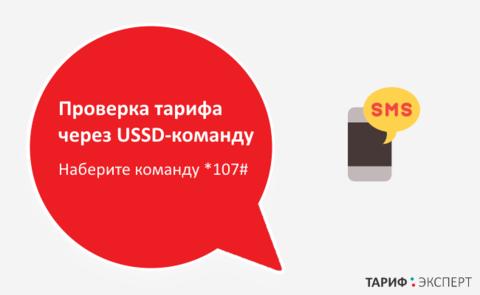 https://tariffexpert.ru/wp-content/uploads/2018/06/naberite-komandu-107.png
